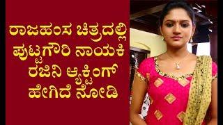 Puttagowri Maduve Serial Heroine Rajini Ragavan Performance in Rajahamsa Kannada Movie