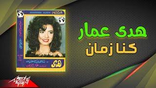 Hoda Ammar - Kona Zaman   هدى عمار - كنا زمان تحميل MP3