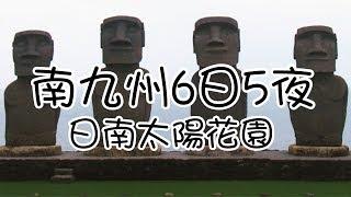南九州 鹿兒島 宮崎 EP5 Part 2 End !! (Sunmesse日南)