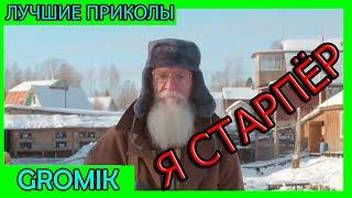 BEST CUBE # 16 - Я СТАРПЁР!!! GROMIK