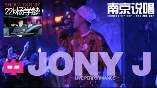 LIVE 演出 PERFORMANCE BY: JONY J Reppin' Nanjing 南京说唱 / 饶舌 Chinese Hip Hop China Rap