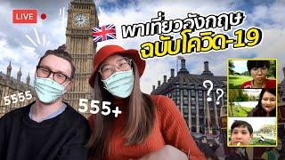 เที่ยวอังกฤษยังไงให้ไม่ติดไวรัส 55555 😂
