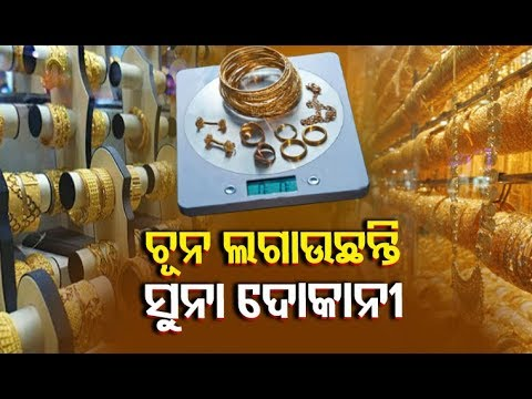 Are Gold Jewellery Shop Owners Cheating Customers?