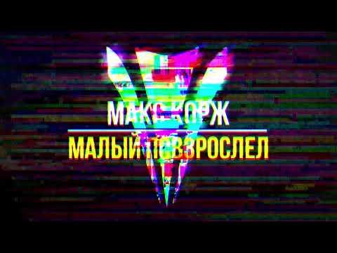Макс Корж - Малый Повзрослел (Yastrem Remix)