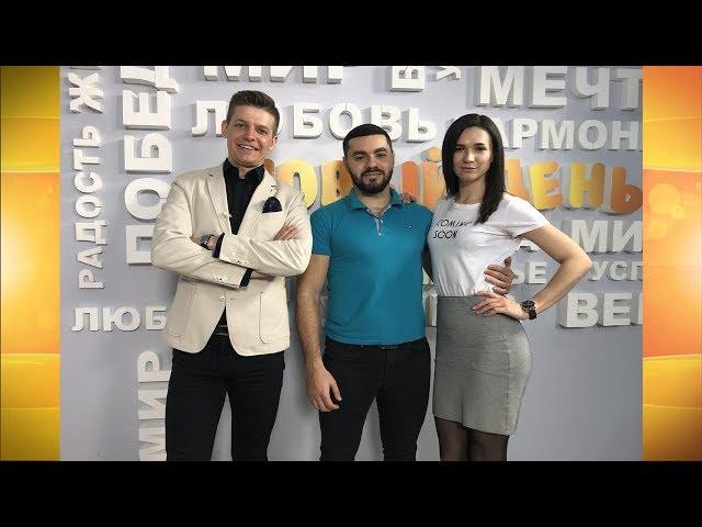 Гости программы «Новый день» Тигран Брсоян и Дарья Малкина