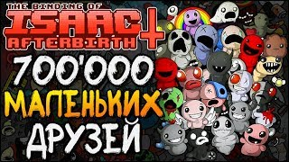 700000 МАЛЕНЬКИХ ДРУЗЕЙ ► The Binding of Isaac: Afterbirth+ |78| 700000 items Mod