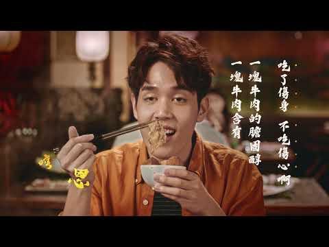 2019味丹青草茶冬瓜茶_不涼吃貨?幹話鍋爸篇