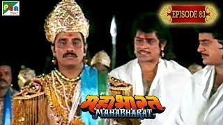 अर्जुन की जयद्रथ वध की प्रतिज्ञा, जयद्रथ का श्राप । Mahabharat Stories | B. R. Chopra | EP – 83 - Download this Video in MP3, M4A, WEBM, MP4, 3GP