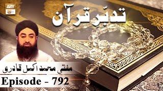 Tadabbur-e-Quran Ep 792 - Tafseer-Surah Al-Muzzammil - ARY QTV