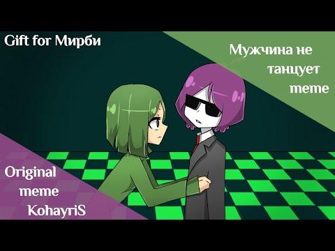 Мужчина не танцует | Original meme | gift for Мирби