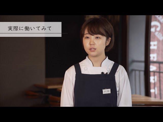 株式会社インテリジェントプランナー 採用動画 ~強みを活かして成長できる飲食店の仕事~