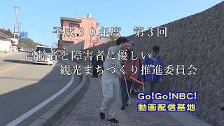平成30年度 第3回 高齢者と障がい者に優しい観光街づくり推進委員会 Go!Go!NBC!