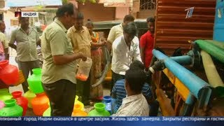 Последняя капля: В индийском городе из-за засухи воду выдают по талонам
