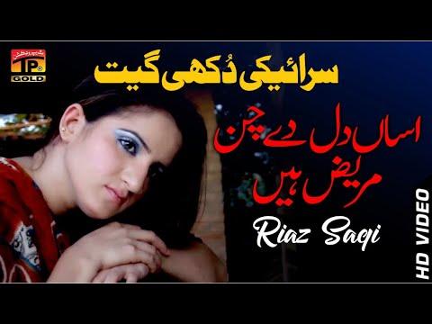 Asan Dil De Chan Mareez Aan - Riaz Saqi - Latest Song 2018 - Latest Punjabi And Saraiki