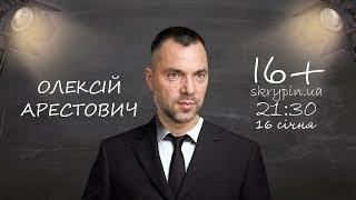 ОЛЕКСІЙ АРЕСТОВИЧ   16+   анінс 16 січня