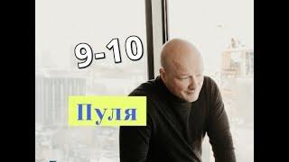 Пуля сериал с 9 по 10 серию Анонс Содержание серии