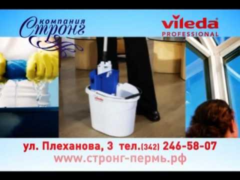 """Компания """"Стронг"""" и Vileda Professional представляет комплексный ассортимент уборочного инвентаря!"""