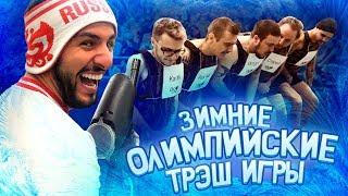 Олимпийские Трэш Игры 2018 – БИАТЛОН / Футбол на роликах НА ЛЬДУ