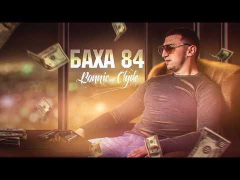 Баха84 - Бонни ва Клайд (Клипхои Точики 2020)