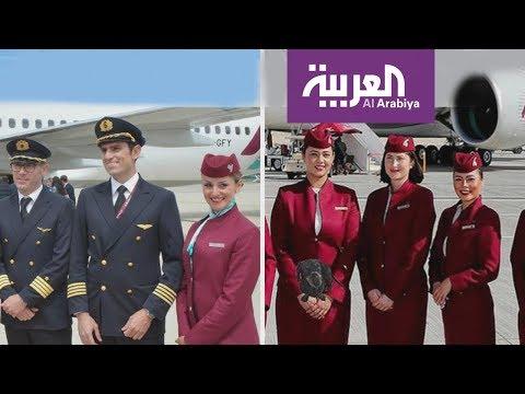 العرب اليوم - شاهد: كبرى شركات الطيران تحتج لترمب بسبب ألاعيب القطرية
