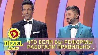 Какое будущее ждёт Украину? Дизель шоу, лучшие предсказания 2018 | Дизель cтудио