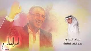 ( جواد العلي - صار لك كلمه ) الحان - ناصر الصالح