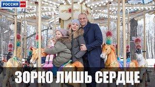 Сериал Зорко лишь сердце (2018) 1-4 серии фильм мелодрама на канале Россия - анонс