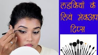 Beauty Hacks Every Girl Should Know (Hindi)