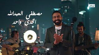 مصطفى العبدالله - اتحدى واحد (لايف) | 2021 | Mustafa Al-Abdullah - At7da Wa7d (Live) تحميل MP3