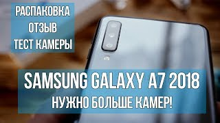 Samsung Galaxy A7 2018 Распаковка отзыв и тест камеры