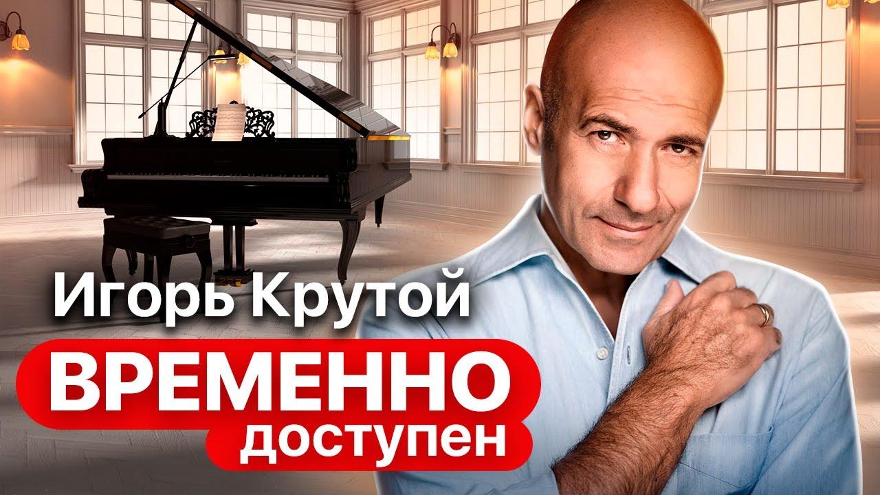 Игорь Крутой о пренебрежительном отношении к попсе, отношениях с Серовым и ударе славой