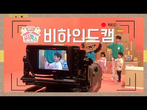 [뭐든지 뮤직박스] 비하인드 캠🎥 (in EBS 3층 녹화장)