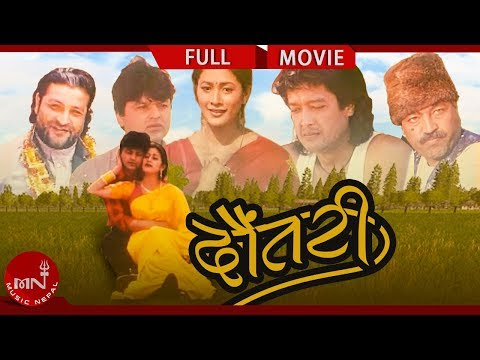 Dautaree | Nepali Movie