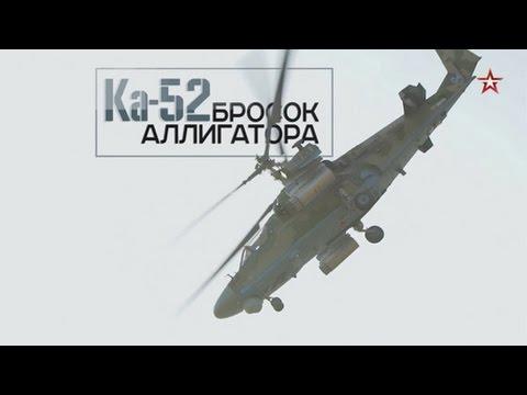 Ка-52. Бросок &кваот;Аллигатора&кваот;. Военная приемка