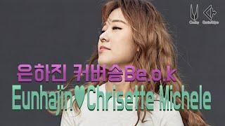 은하진 - Chrisette Michele   Be O.k(cover by Eunhajin)