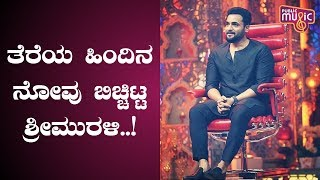 Sri Murali In Weekend With Ramesh Speaks About His Struggling Days In Mumbai