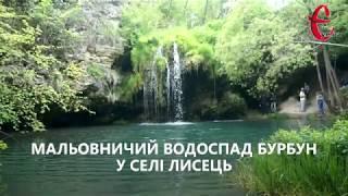 Подорож вихідного дня: на водоспад зі смарагдовою водою