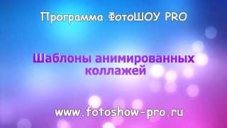 """Шаблоны анимированных коллажей для программы """"ФотоШОУ PRO"""""""