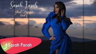 اغاني طرب MP3 Sarah Farah - Ya Khsara [Official Lyric Video] (2020) / سارة فرح - يا خسارة تحميل MP3