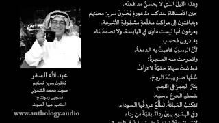 مازيكا عبد الله السفر   يخلون سرير محبتهم تحميل MP3