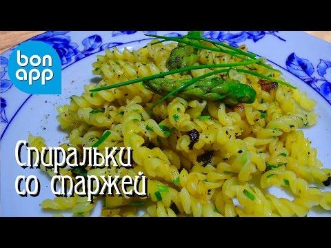 Макароны-спиральки со спаржей (вегетарианский рецепт) - Оригинальные рецепты