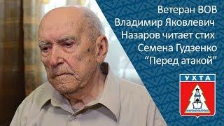 """Ветеран ВОВ Владимир Яковлевич Назаров читает стих Семена Гудзенко """"Перед атакой"""""""