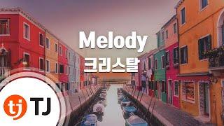Melody(Moderato)_Krystal 크리스탈_TJ노래방 (Karaoke/lyrics/romanization/KOREAN)