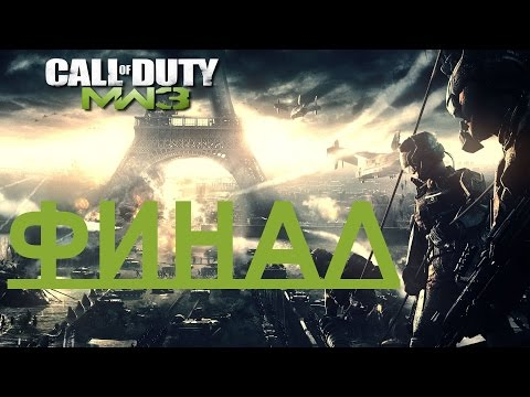 Call of Duty Modern Warfare 3 ФИНАЛ / КОНЦОВКА