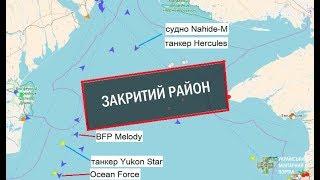 Черноморский флот РФ огласил закрытым для судоходства район на северо-западе Черного моря