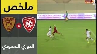 ملخص مباراة القادسية والفيصلي (1-1) في الجولة 4 من الدوري السعودي للمحترفين
