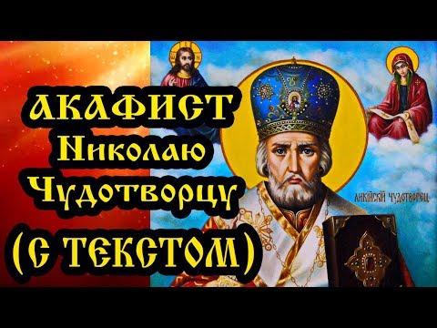 Акафист святителю Николаю Чудотворцу с текстом