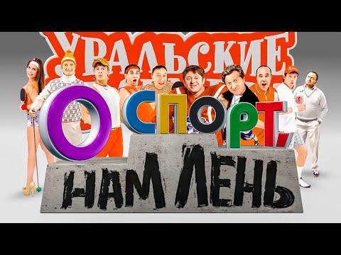 О спорт нам лень | Уральские пельмени