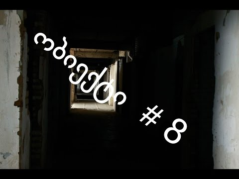 """""""ობიექტი #8"""""""