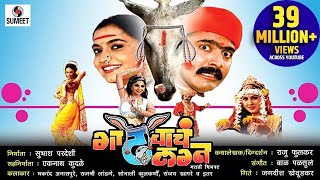 Gadhavache Lagna - Part 1 - Marathi Movie - Marathi Chitrapat - Sumeet Music